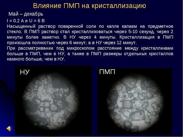 I = 0.2 А и U = 6 В Насыщенный раствор поваренной соли по капле капаем на пре...