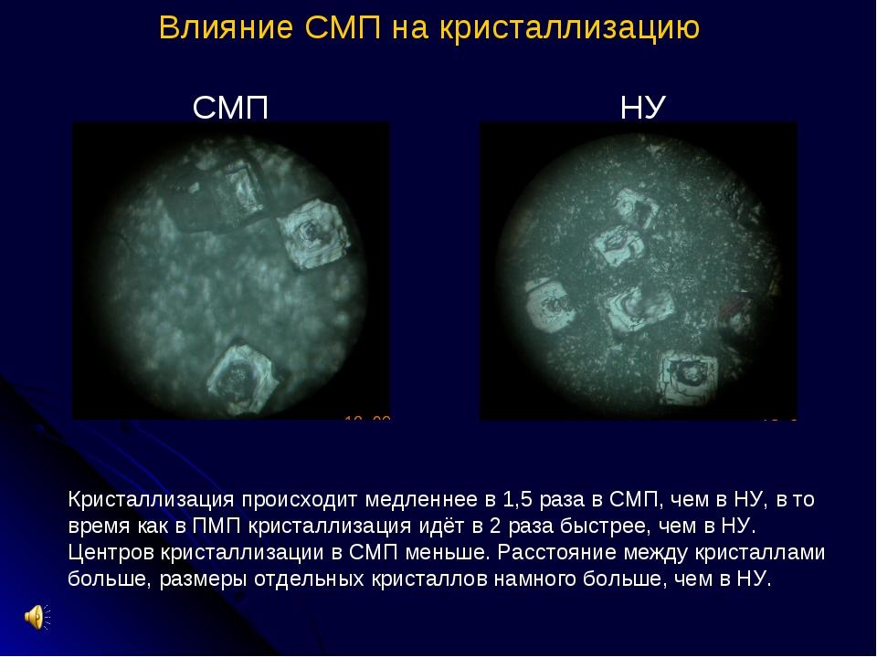 Влияние СМП на кристаллизацию Кристаллизация происходит медленнее в 1,5 раза...