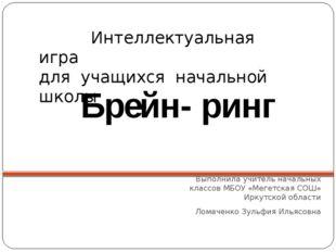 Выполнила учитель начальных классов МБОУ «Мегетская СОШ» Иркутской области Ло