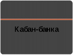 Кабан-банка