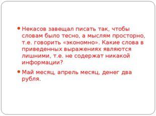 Некасов завещал писать так, чтобы словам было тесно, а мыслям просторно, т.е.