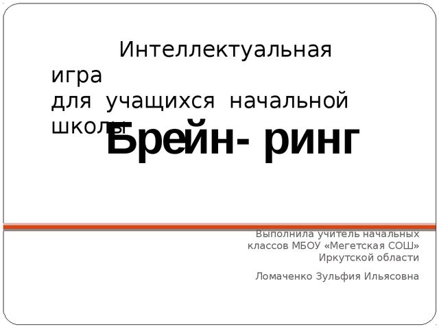 Выполнила учитель начальных классов МБОУ «Мегетская СОШ» Иркутской области Ло...