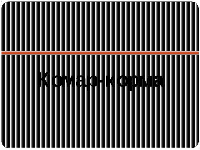 Комар-корма