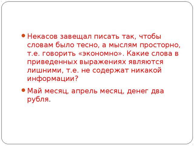 Некасов завещал писать так, чтобы словам было тесно, а мыслям просторно, т.е....