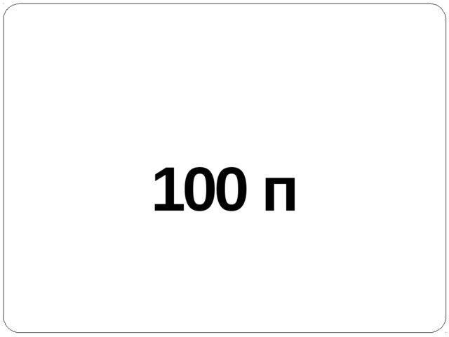 100 п