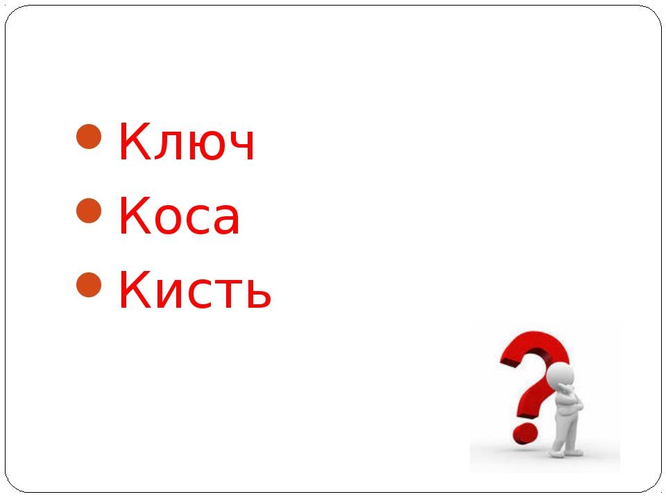 Ключ Коса Кисть
