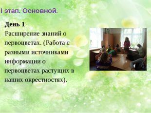 День 1 Расширение знаний о первоцветах. (Работа с разными источниками информа