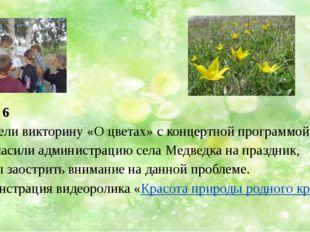 День 6 Провели викторину «О цветах» с концертной программой, пригласили админ