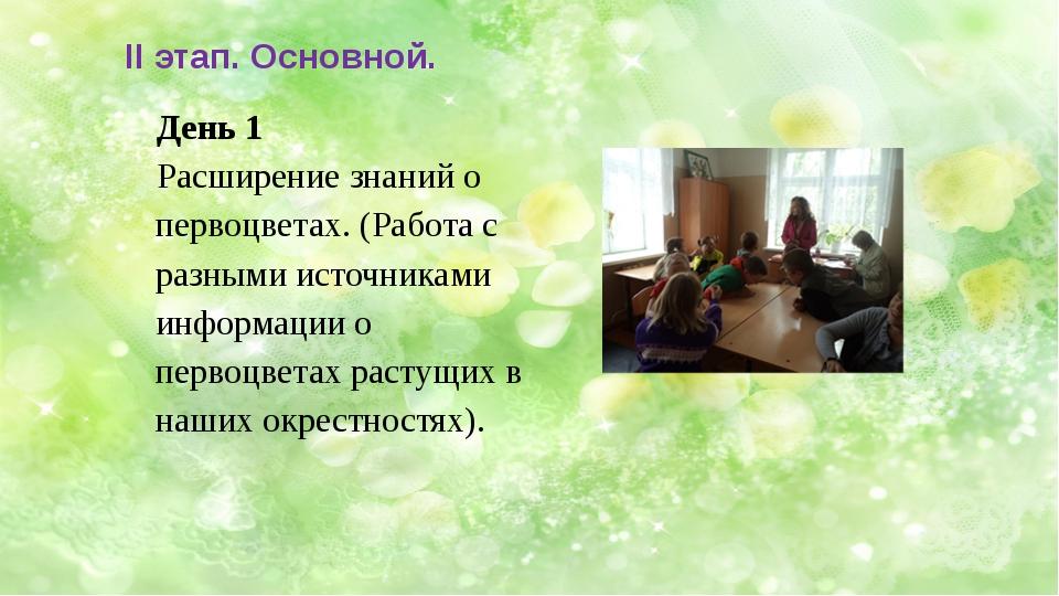 День 1 Расширение знаний о первоцветах. (Работа с разными источниками информа...