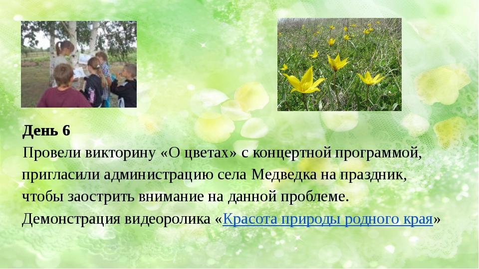 День 6 Провели викторину «О цветах» с концертной программой, пригласили админ...