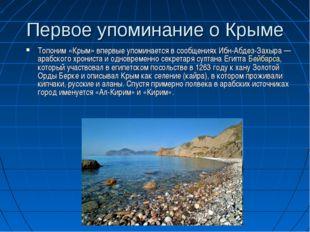 Первое упоминание о Крыме Топоним «Крым» впервые упоминается в сообщениях Ибн