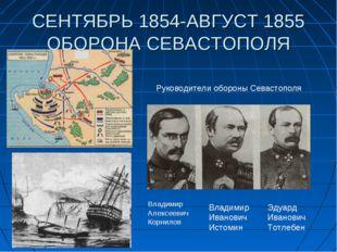 СЕНТЯБРЬ 1854-АВГУСТ 1855 ОБОРОНА СЕВАСТОПОЛЯ Владимир Алексеевич Корнилов Вл