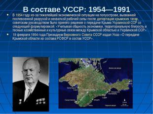 В составе УССР: 1954—1991 В 1954 году из-за тяжелейшей экономической ситуации