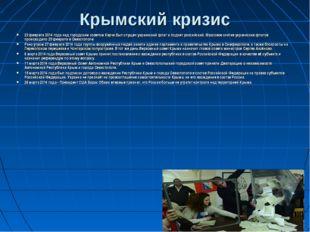 Крымский кризис 23 февраля 2014 года над городским советом Керчи был спущен у