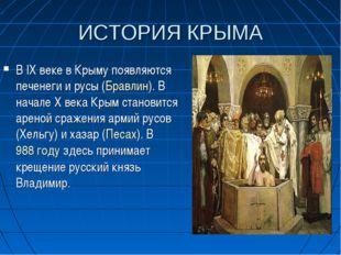 ИСТОРИЯ КРЫМА В IX веке в Крыму появляются печенеги и русы (Бравлин). В начал