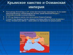 Крымское ханство и Османская империя После распада Золотой Орды в 1441 остатк