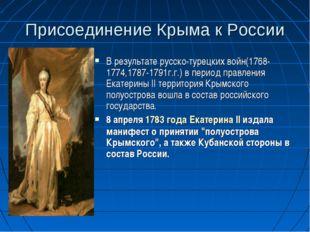 Присоединение Крыма к России В результате русско-турецких войн(1768-1774,1787