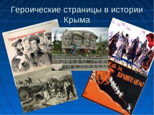 Героические страницы в истории Крыма