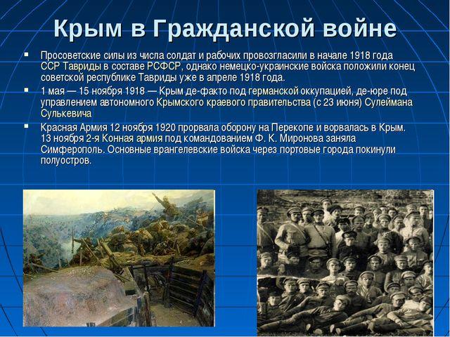 Крым в Гражданской войне Просоветские силы из числа солдат и рабочих провозгл...