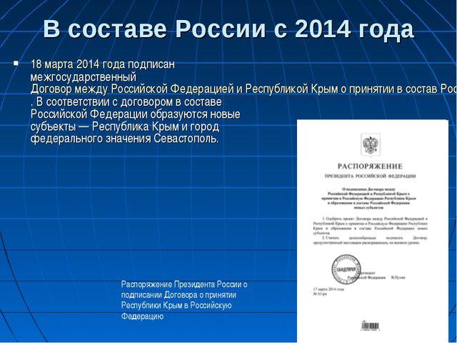 В составе России с 2014 года 18 марта 2014 года подписан межгосударственный Д...