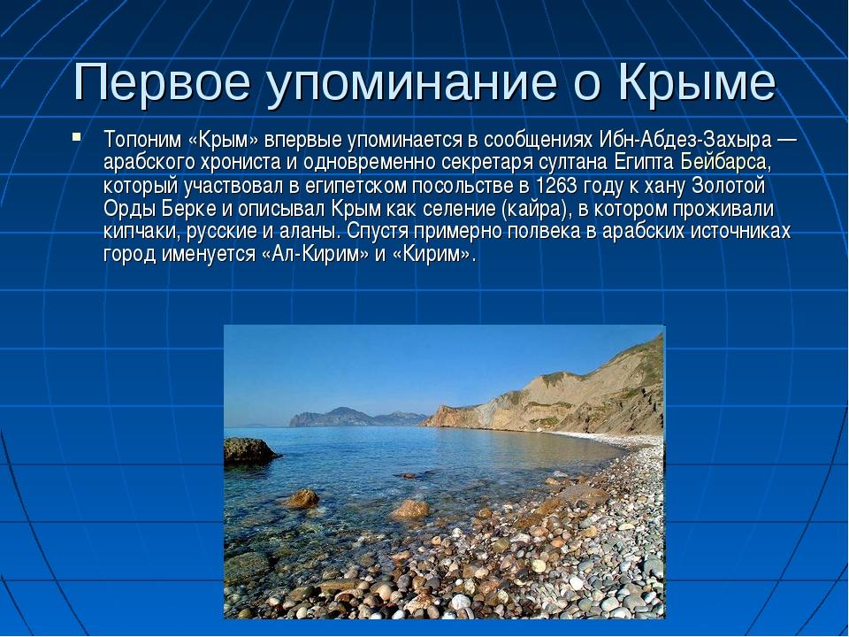 Первое упоминание о Крыме Топоним «Крым» впервые упоминается в сообщениях Ибн...