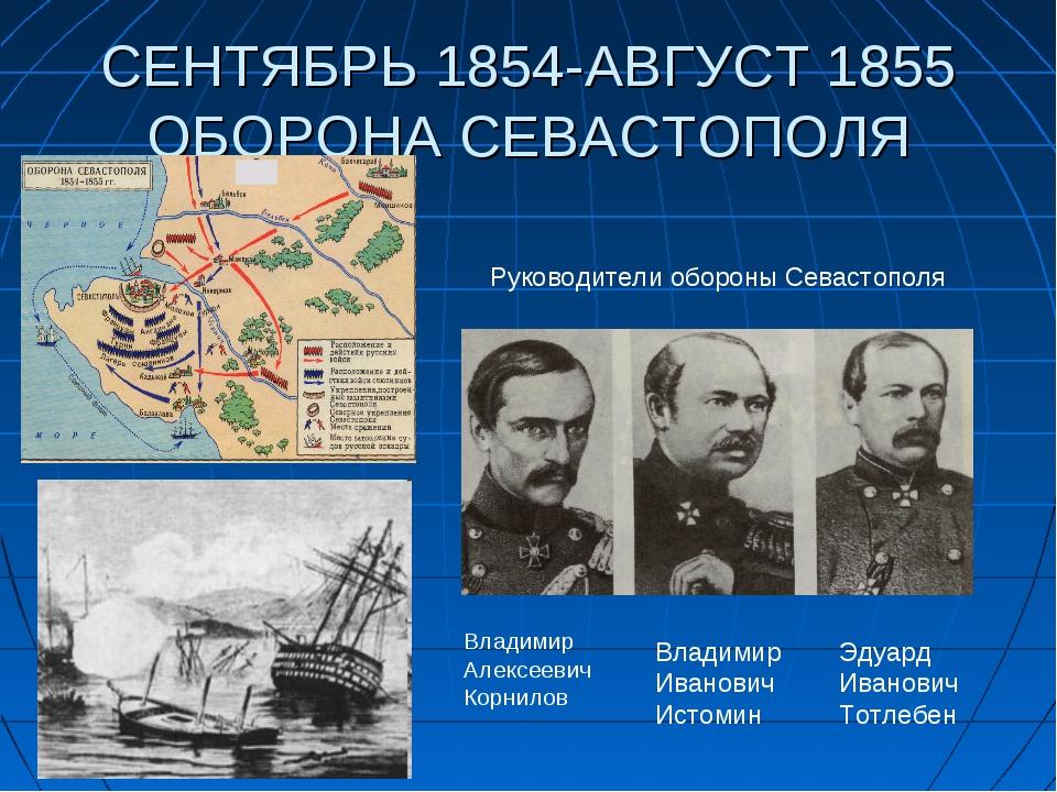 СЕНТЯБРЬ 1854-АВГУСТ 1855 ОБОРОНА СЕВАСТОПОЛЯ Владимир Алексеевич Корнилов Вл...