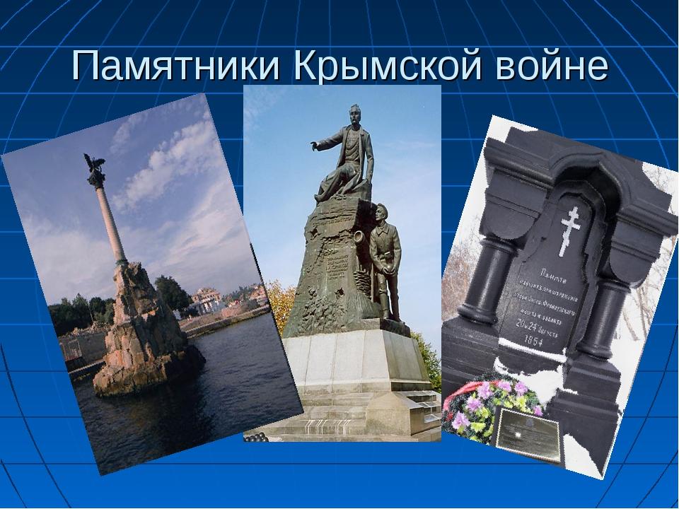 Памятники Крымской войне