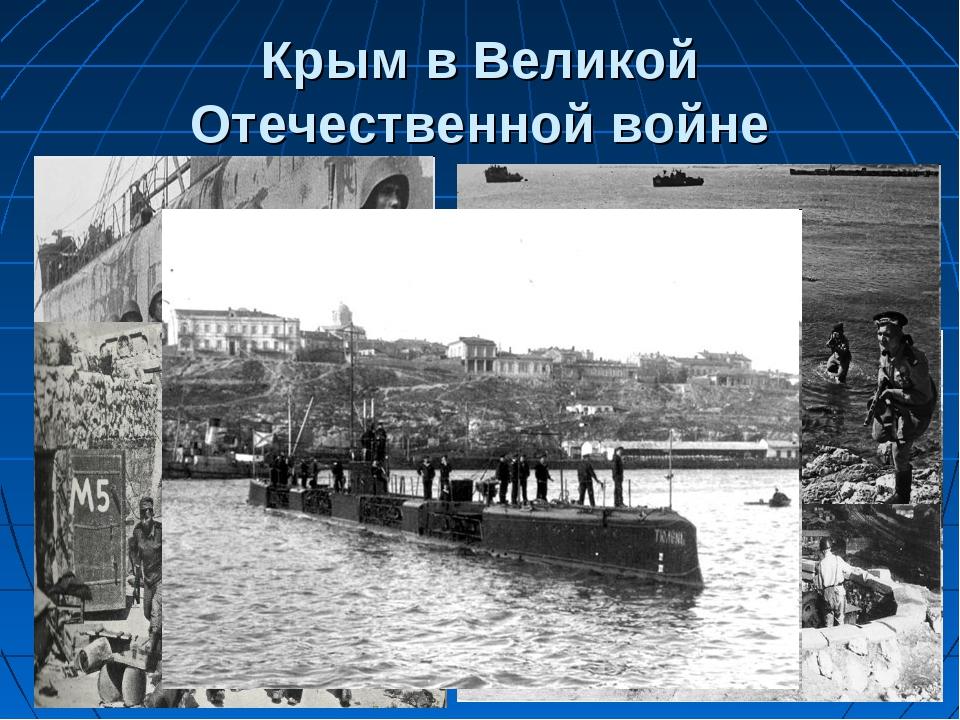 Крым в Великой Отечественной войне