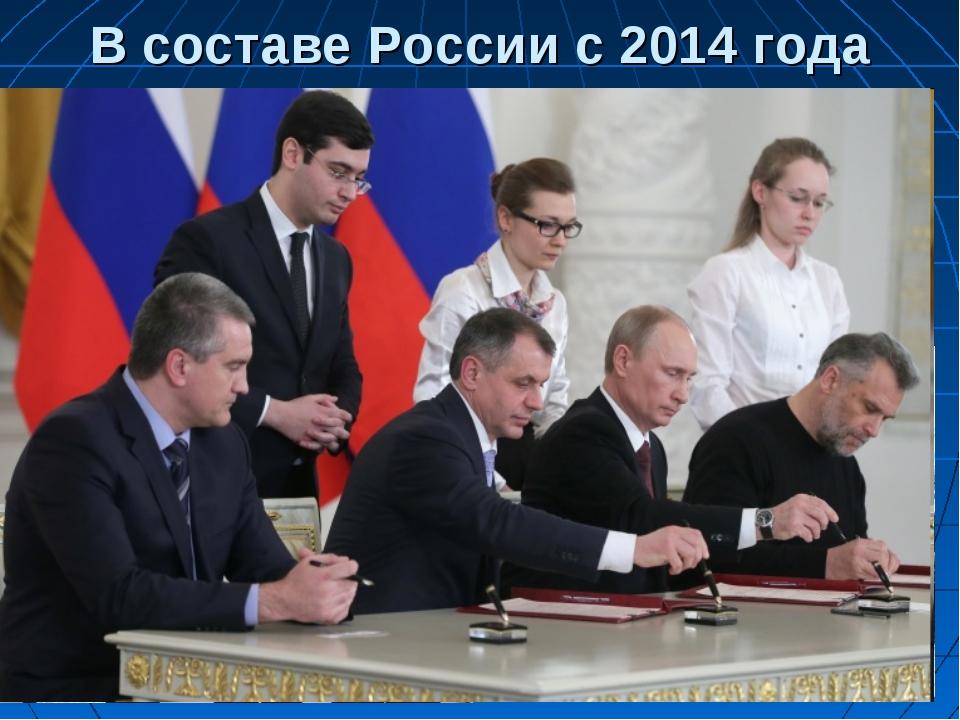 В составе России с 2014 года