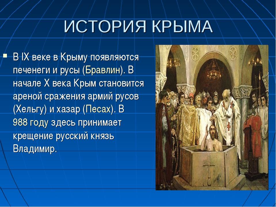 ИСТОРИЯ КРЫМА В IX веке в Крыму появляются печенеги и русы (Бравлин). В начал...