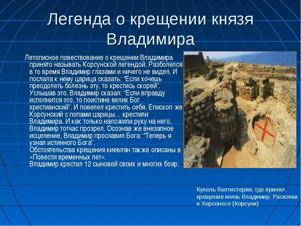 Легенда о крещении князя Владимира Летописное повествование о крещении Владим...