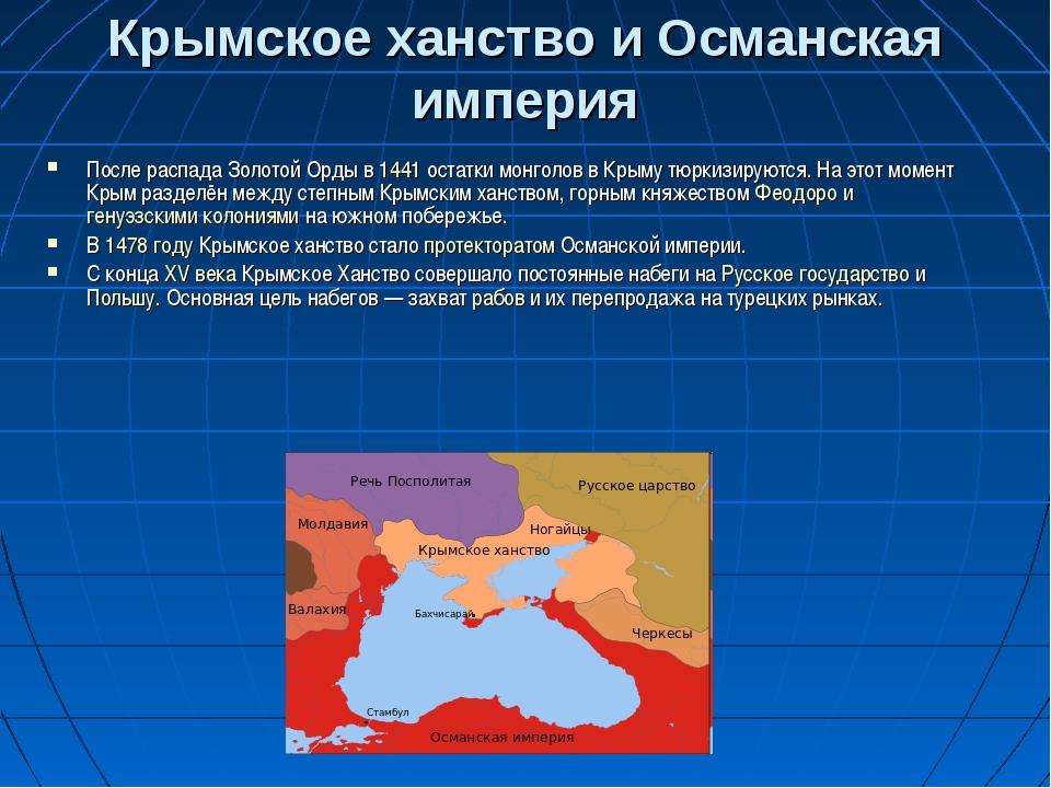Крымское ханство и Османская империя После распада Золотой Орды в 1441 остатк...