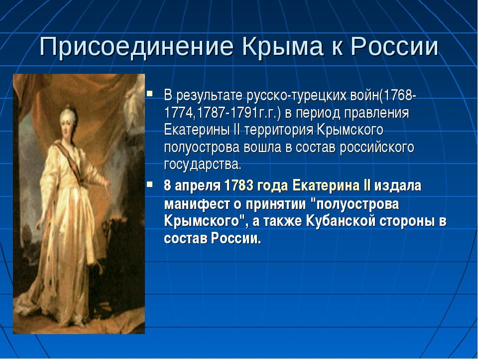 Присоединение Крыма к России В результате русско-турецких войн(1768-1774,1787...