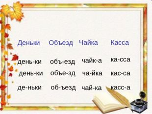 Деньки Объезд Чайка Касса день-ки день-ки де-ньки объ-езд объе-зд об-ъезд чай