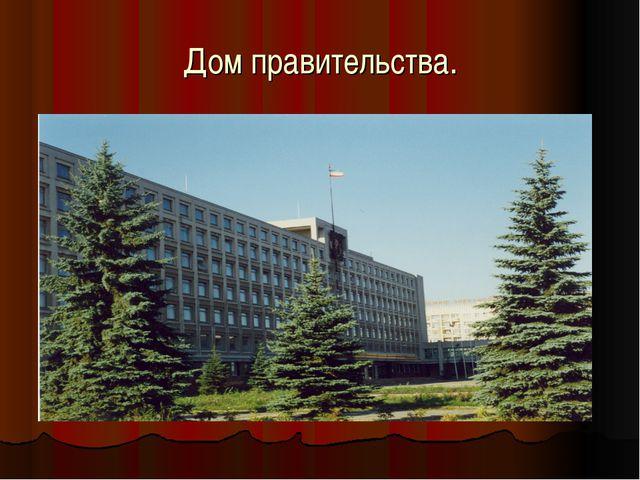 Дом правительства.