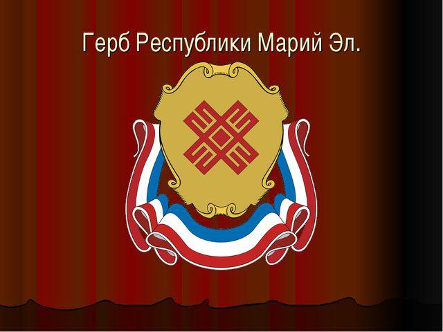 Герб Республики Марий Эл.