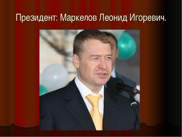 Президент: Маркелов Леонид Игоревич.