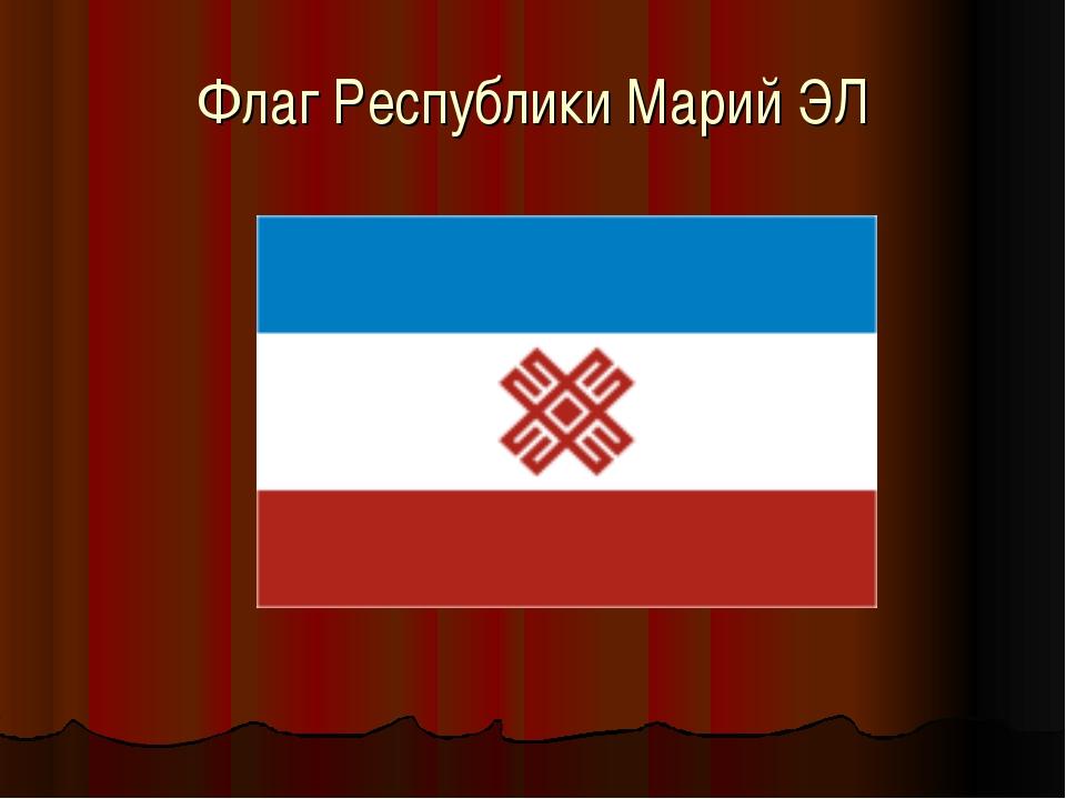 Флаг Республики Марий ЭЛ