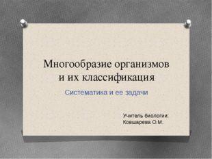 Многообразие организмов и их классификация Систематика и ее задачи Учитель би
