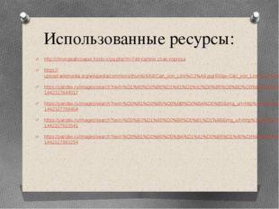 Использованные ресурсы: http://chrongeabcoaput.hosto.ir/pg.php?n=749-kartinki