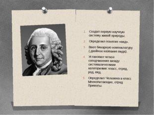 Создал первую научную систему живой природы. Определил понятие «вид». Ввел би