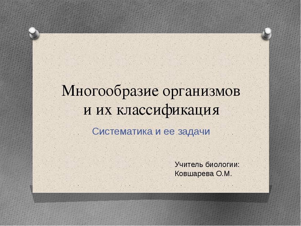 Многообразие организмов и их классификация Систематика и ее задачи Учитель би...