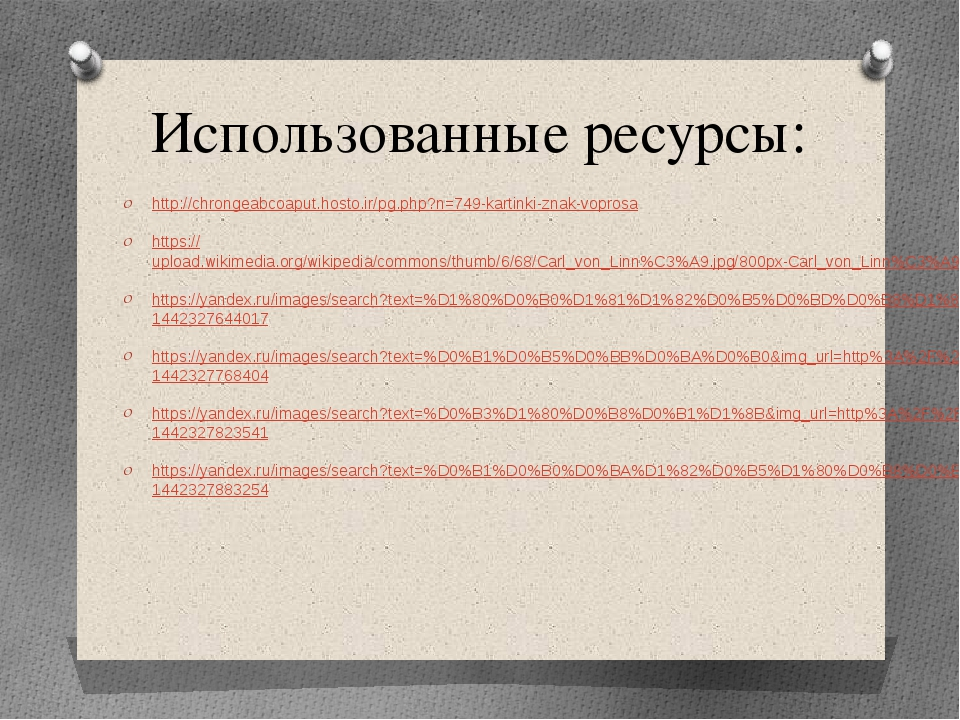 Использованные ресурсы: http://chrongeabcoaput.hosto.ir/pg.php?n=749-kartinki...