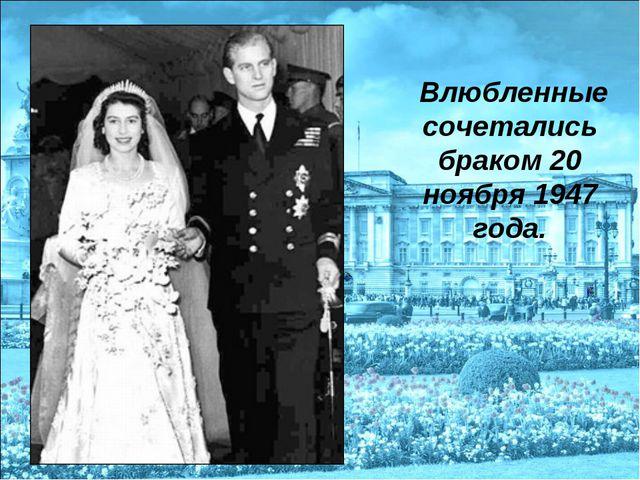 Влюбленные сочетались браком 20 ноября 1947 года.