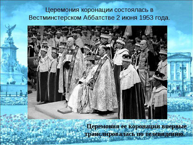 Церемония коронации состоялась в Вестминстерском Аббатстве 2 июня 1953 года....