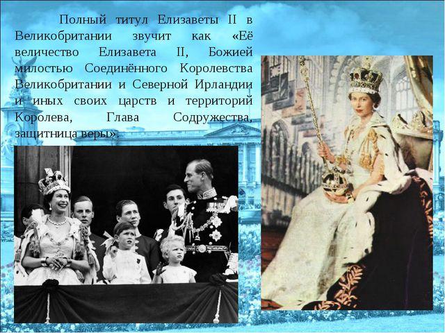 Полный титул Елизаветы II в Великобритании звучит как «Её величество Елизав...