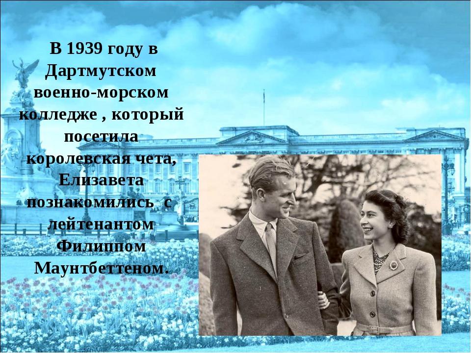 В 1939 году в Дартмутском военно-морском колледже , который посетила королев...