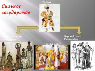 Раджа Паришад – совет сановников Царский совет Раджасабха Тайный совет Сильно