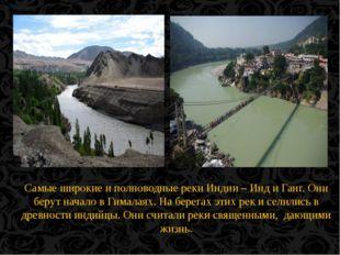 Самые широкие и полноводные реки Индии – Инд и Ганг. Они берут начало в Гимал