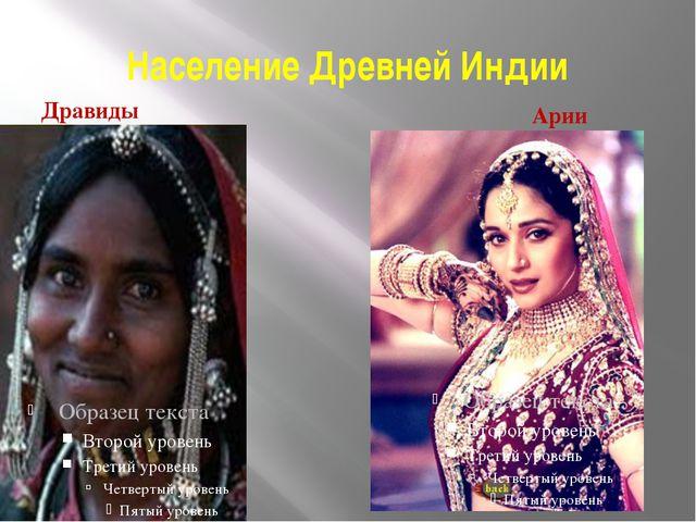 Население Древней Индии Дравиды Арии